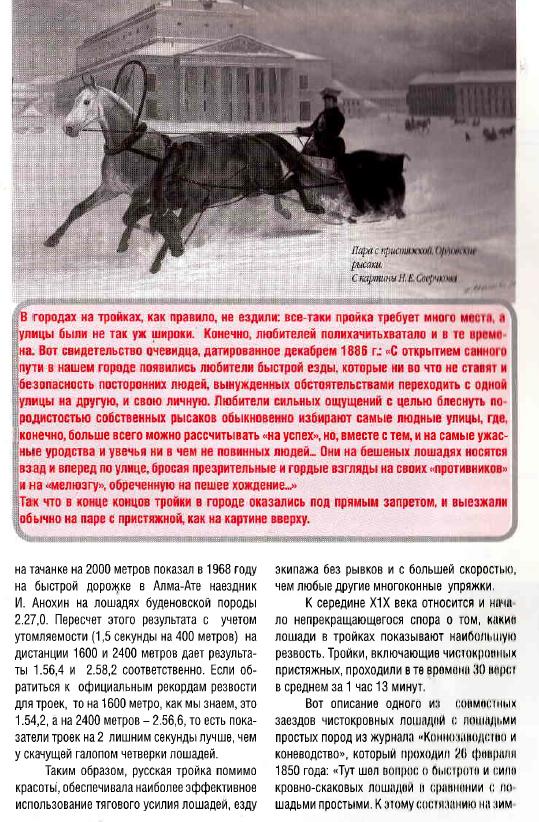 Тройка (Альфа Кентавра 4-2009)